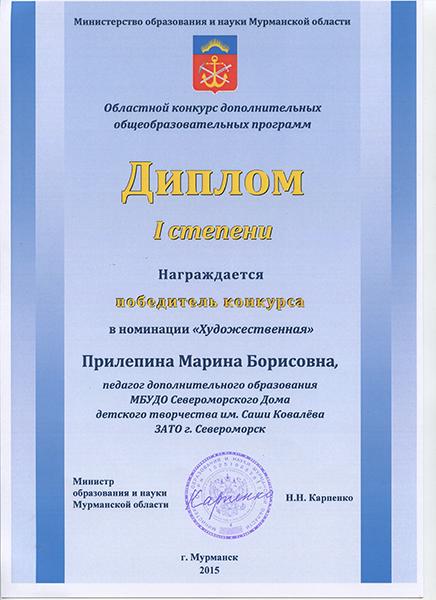 Поздравление педагогов дополнительного образования